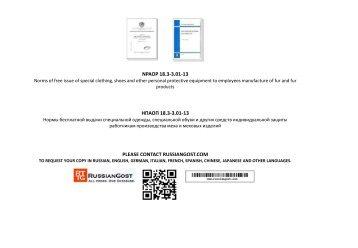 NPAOP 18.3-3.01-13 English, Deutsch, Français