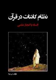نظام كائنات در قرآن
