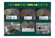 上 海 市 ICU 环 境 中 PDR-AB 污 染 严 重