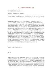 含 天 然 蘆 薈 清 潔 劑 之 抑 菌 評 估