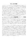 VITAL SPARK - Page 4