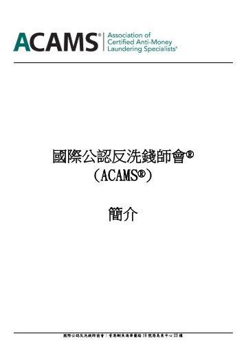 國 際 公 認 反 洗 錢 師 會 ® (ACAMS®) 簡 介