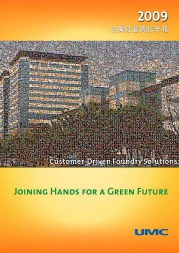 關 於 「UMC 2009 企 業 社 會 責 任 報 告 書 」