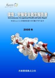 環境・労働安全衛生報告書 - 杏林製薬