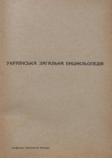 Українська Загальна енцикльопедія, том 1