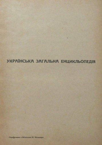 Українська загальна енцикльопедія, том 2