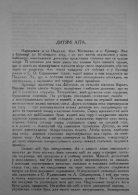 Сторінки минулого 1 ч - Page 3