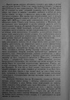 Сторінки минулого 1 ч - Page 4