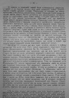 Сторінки минулого 1 ч - Page 5