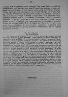Сторінки минулого 1 ч - Page 7