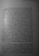 Сторінки минулого 2 ч - Page 3
