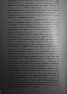 Сторінки минулого 2 ч - Page 4