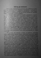 Сторінки минулого 2 ч - Page 7