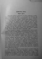 Сторінки минулого ч.3 - Page 3