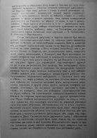 Сторінки минулого ч.3 - Page 5