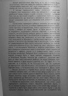 Сторінки минулого ч.3 - Page 6