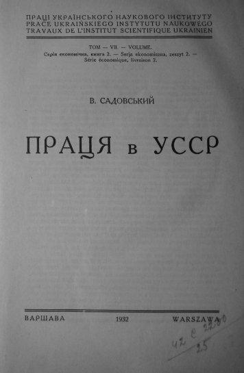 """В. Садовський """"Праця в УССР"""""""