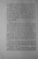 """В. Садовський """"Праця в УССР"""" - Page 3"""