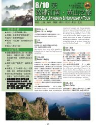 8/10 8/10-Day Jiangnan & Huangshan Tour