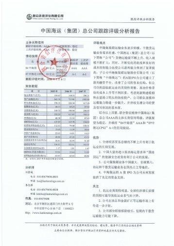 中国海运(集团)总公司跟踪评级分析报告 - 联合资信评估有限公司