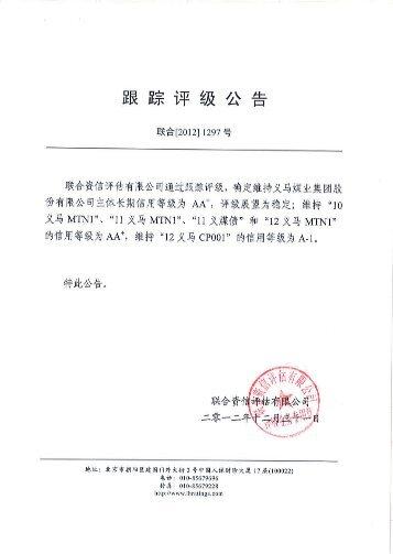 义 马 煤 业 集 团 股 份 有 限 公 司 跟 踪 评 级 报 告