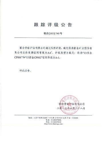 招 金 矿 业 股 份 有 限 公 司 跟 踪 评 级 报 告