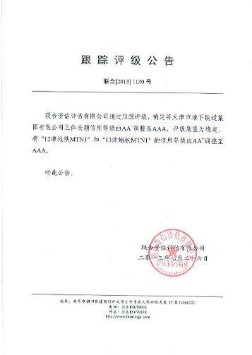 天 津 市 地 下 铁 道 集 团 有 限 公 司 跟 踪 评 级 报 告