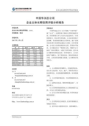 中国华润总公司企业主体长期信用评级分析报告 - 联合资信评估有限公司