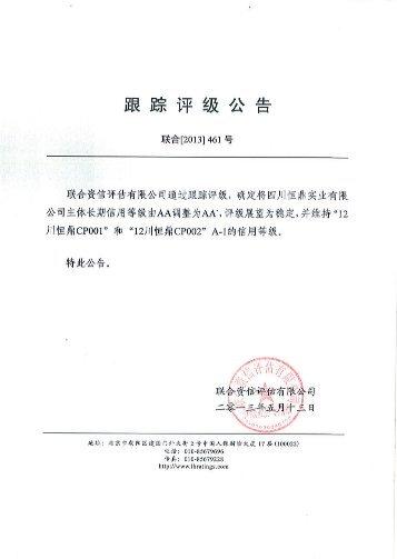 四 川 恒 鼎 实 业 有 限 公 司 跟 踪 评 级 报 告