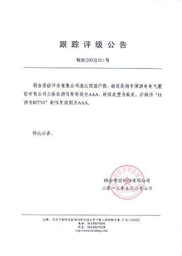 中 国 西 电 电 气 股 份 有 限 公 司 跟 踪 评 级 报 告