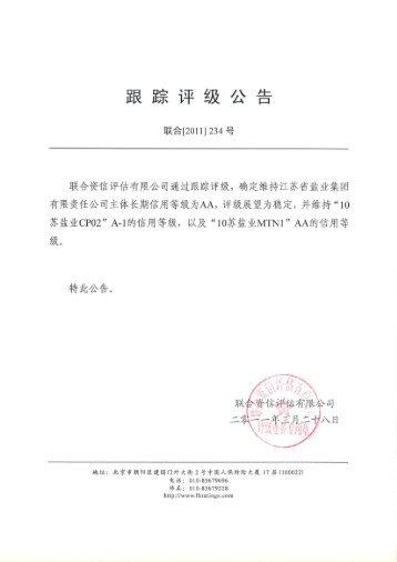 江 苏 省 盐 业 集 团 有 限 责 任 公 司 跟 踪 评 级 报 告