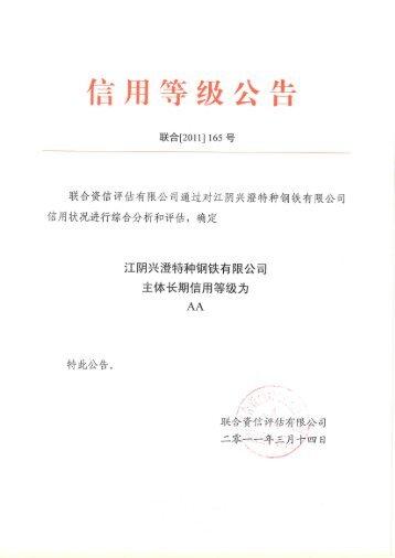 江阴兴澄特种钢铁有限公司主体长期信用评级报告 - 联合资信评估有限 ...