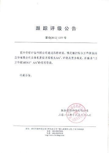 烟 台 万 华 聚 氨 酯 股 份 有 限 公 司 跟 踪 评 级 报 告