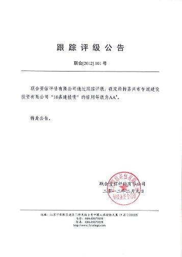 嘉 兴 市 乍 浦 建 设 投 资 有 限 公 司 跟 踪 评 级 报 告