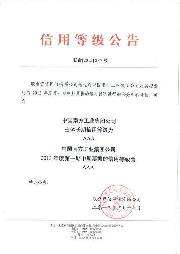 中国南方工业集团公司2013年度第一期中期票据信用 ... - 中国货币网