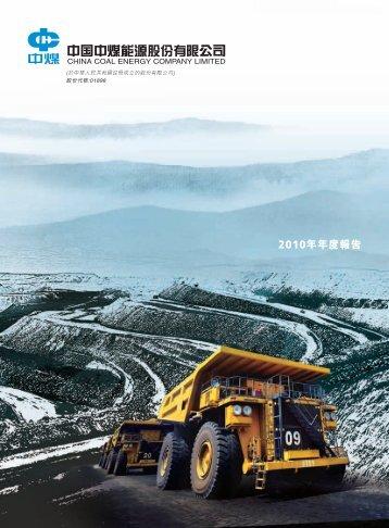 合併財務報表附註 - 中国中煤能源股份有限公司
