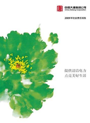 中国大唐集团公司2009 - 国务院国有资产监督管理委员会