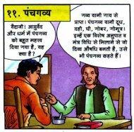 Panchgavya - Comics