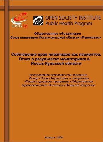 Соблюдение прав инвалидов как пациентов. Отчет о ...