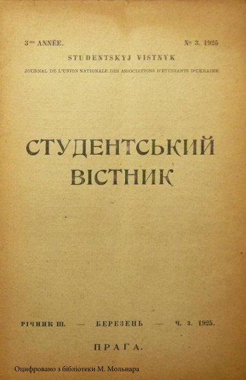 """""""Студенський вісник"""" 03.1925-06.1926"""