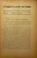 """""""Студенський вісник"""" 03.1925-06.1926 - Page 3"""