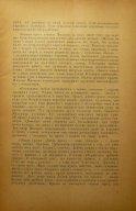 """""""Студенський вісник"""" 03.1925-06.1926 - Page 5"""
