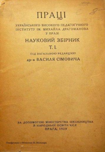 Науковий  збірник Інституту Драгоманова у Празі, 1т.