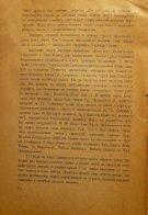ГРИЦЬКО ЧУПРИНКА - Page 4