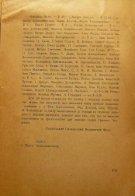 ГРИЦЬКО ЧУПРИНКА - Page 5