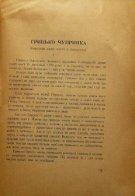 ГРИЦЬКО ЧУПРИНКА - Page 7