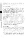 精采試讀 - Page 4