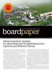 Stora Enso Renewable Packaging Newsletter 2  2012