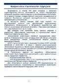 PDF-XChange PDF-XChange - Page 3