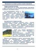 PDF-XChange PDF-XChange - Page 6